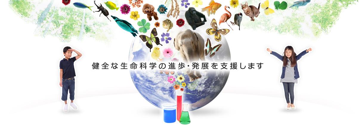 健全な生命科学の進歩・発展を支援します